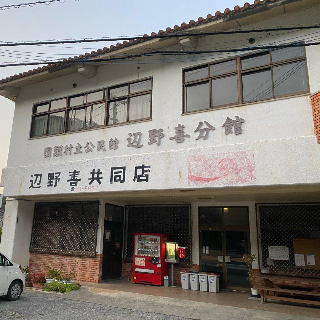 辺野喜共同店 / Benoki Store